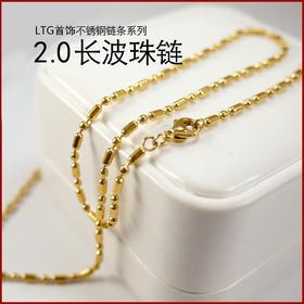 2.0长波珠链