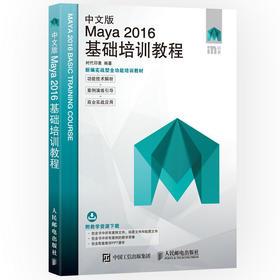 中文版Maya 2016基础培训教程 maya基础 maya书