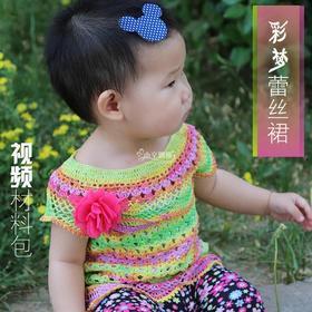 彩梦蕾丝裙编织材料包钩织宝宝夏天纯棉5#段染蕾丝裙子小辛娜娜编织包