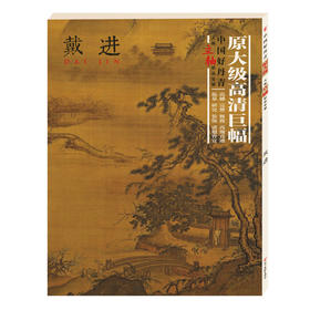 中国好丹青·大师立轴精品复制·戴进