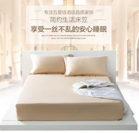 康尔馨 床笠单件纯棉五星级酒店床上用品床笠式床单贡缎全棉纯色