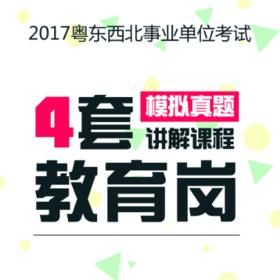 2017年粤东西北事业单位(教育岗)模拟真题解析课程