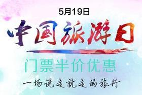 朱雀公园门票(5.19半价特惠)