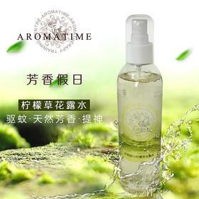 芳香假日 柠檬草花露水250ml 宝宝可用 纯天然植物精油添加