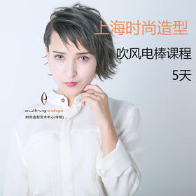 吹风电棒课程(5天)上海时尚造型学院