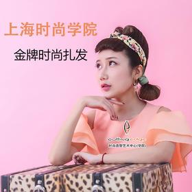 美感扎发课程(5天课时)上海时尚造型学院