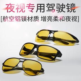 陌龙 夜视驾驶镜 夜间专用开车眼镜 司机偏光镜驾驶镜