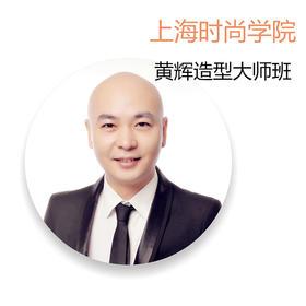 黄辉造型大师班(4天课时)12月18日-21日课程上海时尚造型学院