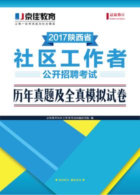 2017陕西社区·历年真题及模拟题