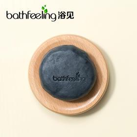 竹炭手工研磨皂