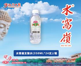 【贵州好水】水窝嶺 天然弱碱性水 有效针对亚健康