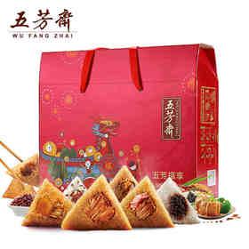 五芳斋粽子礼盒装福享 嘉兴端午节棕子