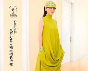 杨丽萍艺术2017夏季同款无袖修身长款民族风女装原创复古连衣裙