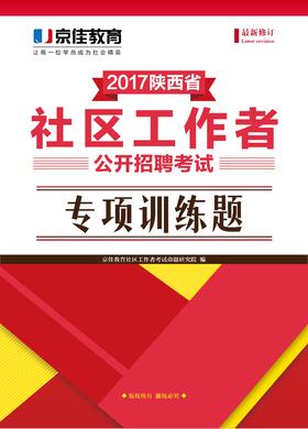 【已到货】2017陕西社区·专项训练题
