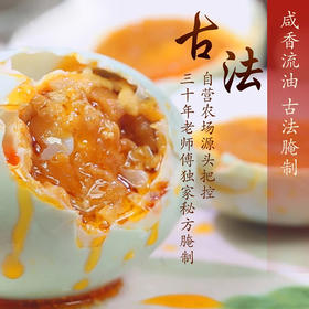 【古法海鸭蛋】广西红树林|起沙冒油的天然熟咸海鸭蛋|不齁咸