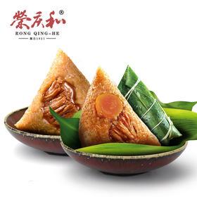 【美货】荣庆和粽子礼盒装10粽端午节礼品礼盒粽子嘉兴特产棕子礼盒装