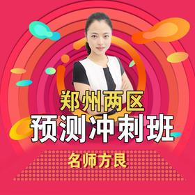 郑东新区、中原区招教方艮冲刺班【不含住宿】