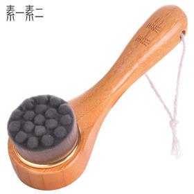 素一素二天然楠竹凸点按摩软毛洁面刷深层清洁毛孔去黑头角质