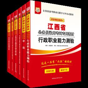 2018 江西省公务员录用考试专用教材 行测申论教材历年预测6本套