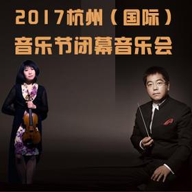 【杭州大剧院】7月16日2017杭州(国际)音乐节闭幕音乐会