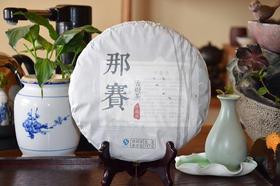 2017年那赛头春古树纯料普洱生茶357克饼茶