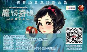 世界经典童话舞台剧《白雪公主之魔镜奇缘》