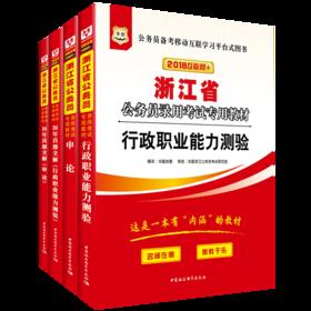 2018 浙江省公务员录用考试专用教材 行测申论  教材+历年4本套