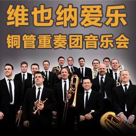 【杭州大剧院】6月28日2017杭州(国际)音乐节 奥地利维也纳爱乐铜管重奏团音乐会