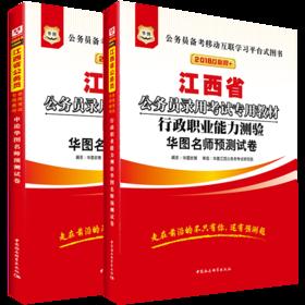 【学习包】2018江西省公务员录用考试专用教材行测申论预测2本