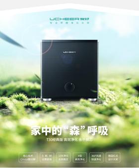 UCHEER友好智能空气净化器卧室静音甲醛PM2.5家用40m2雾霾净化T30