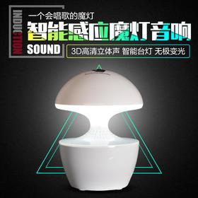 多功能智能感应魔灯音响  音乐创意床头小夜灯 迷你音箱  LED护眼台灯