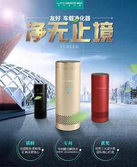 UCHEER友好空气净化器车载甲醛二手烟智能静音PM2.5雾霾净化机V1