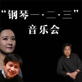 【杭州大剧院】7月8日杭州爱乐乐团2016-2017年音乐季音乐会钢琴一·二·三