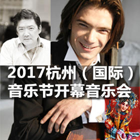 【杭州大剧院】6月26日2017杭州(国际)音乐节开幕音乐会