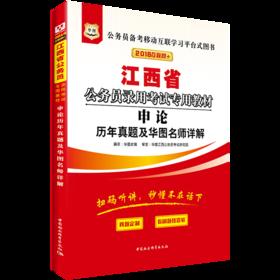 2018 江西省公务员录用考试专用教材 申论历年真题及华图名师详解