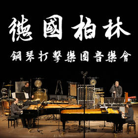 【杭州大剧院】7月15日2017杭州(国际)音乐节德国柏林钢琴打击乐团音乐会