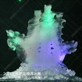 龙舟冰雕模具 龙船模具 刺身模具 创意看盘冰雕