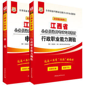 2018 江西省公务员录用考试专用教材 行测申论教材2本