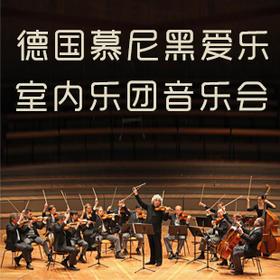 【杭州大剧院】6月30日2017杭州(国际)音乐节 德国慕尼黑爱乐室内乐团音乐会