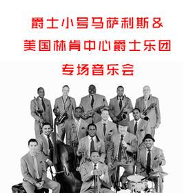 【杭州大剧院】7月3日2017杭州(国际)音乐节 爵士小号马萨利斯和美国林肯中心爵士乐团专场音乐会