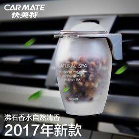 【买二送一】新品日本快美特沸石风口香水汽车空调出风口香水车用车载安全不含酒精