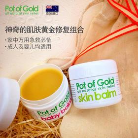 新西兰 Pot of Gold 神奇的有机万能黄金修复膏 百年传承