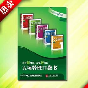 五项管理口袋书