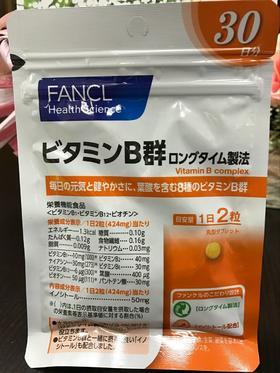 Fancl综合维生素B群VB维他命B减疲劳控油祛.痘牙龈90日