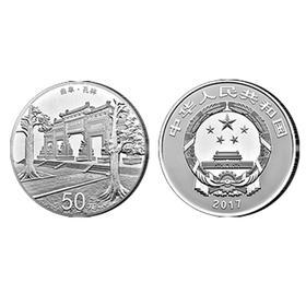 世界遗产——曲阜孔庙、孔林、孔府银质150克银币