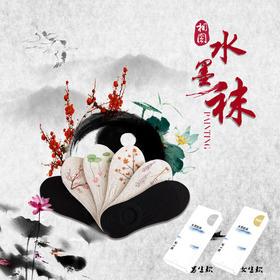 中国风水墨亚麻船袜 6双装