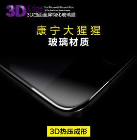 思木龙迹系列正品苹果7 3D曲面全覆盖钢化膜iphone7全屏玻璃膜7plus 苹果6/6plus