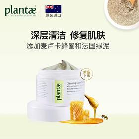 新西兰 Plantae葡兰缇沃莱绿泥清洁面膜85g