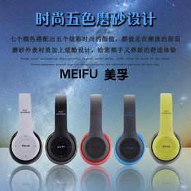 多功能智能无线蓝牙耳机  立体声可插卡折叠耳机  收音机 有线音频麦克风功能