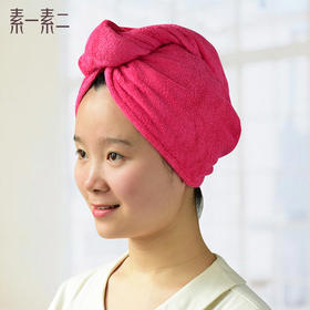 素一素二竹浆纤维吸水加厚干发帽包头巾擦头发速干浴帽